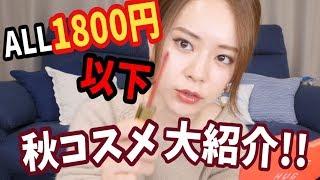 [ALL1800円以下] プチプラの秋コスメが可愛すぎなので大紹介!!!