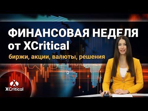 Основные события мирового финансового рынка: 30 марта – 5 апреля