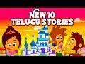 New 10 Telugu Stories - Moral Stories in Telugu | Fairy Tales In Telugu | Telugu Cartoon