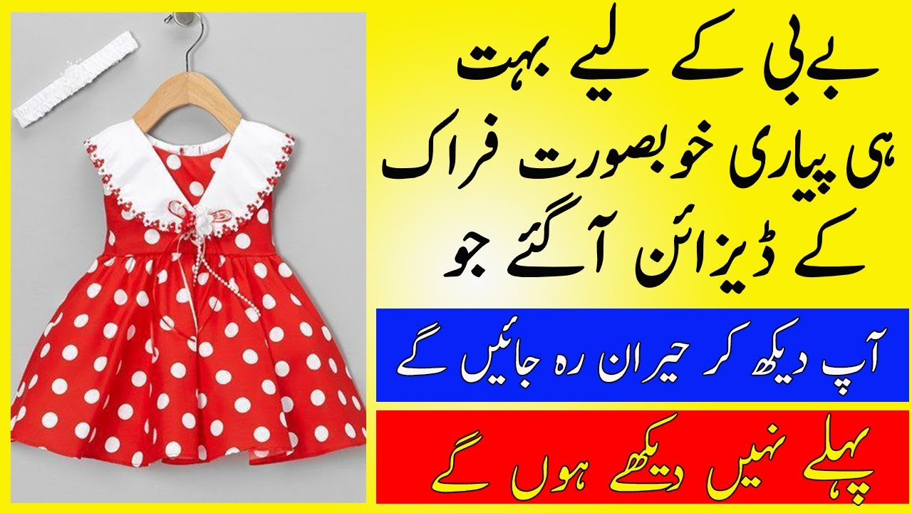 Baby Frock Design 2020 - cotton baby frock design 2020 - beautiful baby girl frock designs 2020