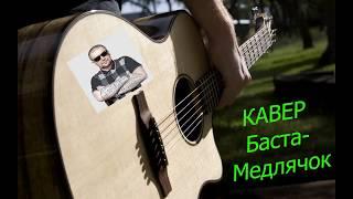 Кавер на песню Баста- медлячок