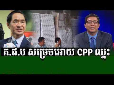 Khmer Hot News: RFA Radio Free Asia Khmer Night Wednesday 06/14/2017