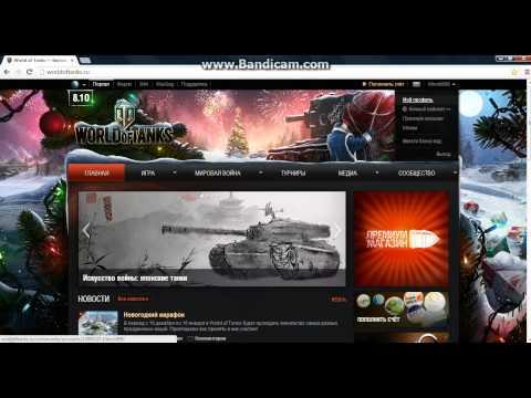 [FAQ] Как ввести бонус код в игре World of Tanks