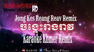 Jong Kes Reang Reav Remix - ចង្កេះរាងរាវ Remix I Karaoke Remix I Ka84R