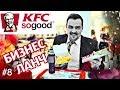 Бизнес ланч   KFC   Все из-за вас!   Выпуск #8