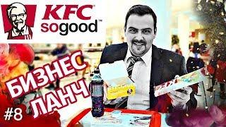 Бизнес ланч | KFC | Все из-за вас! | Выпуск #8