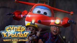 Супер Крылья - Джетт и его друзья - Друг из шахты - SuperWings на русском -серия 42
