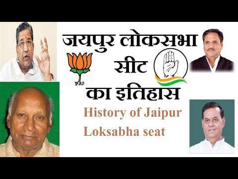 History of Jaipur Parliamentary Constituency in Election