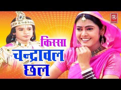 Chandrawal Chhal | चन्द्रावल छल | Nemichand Kushwah | Kissa Drama | Rathore Cassettes