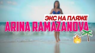 АРИНА РАМАЗАНОВА//Экс на пляже🔥🌴