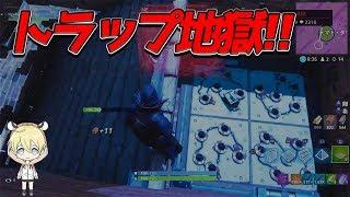 【フォートナイト 】屋根で閉じ込めてトラップでキル!!!【FORTNITE】