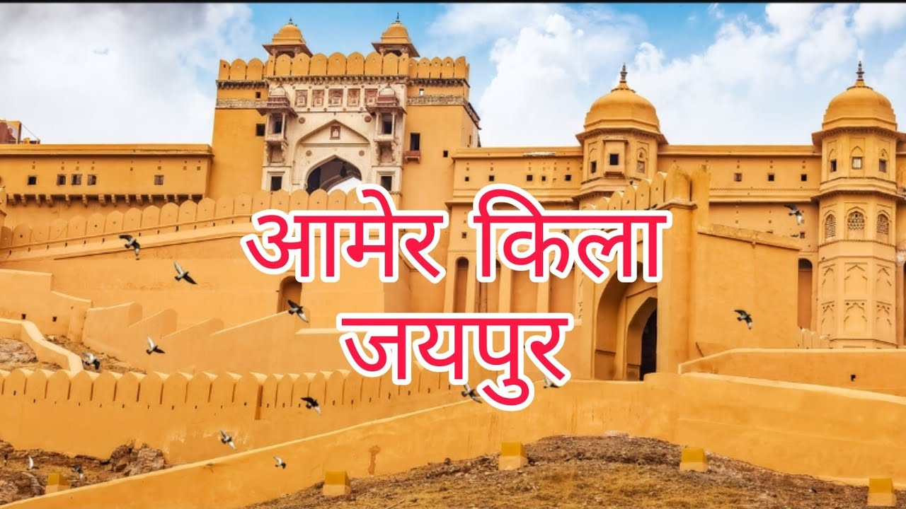 आमेर का किला | Amber Fort | Amber Fort History in Hindi| Amer Fort| Jaipur Tourist Places| Rajasthan