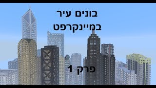 Building City in Minecraft: Episode 1 [English Subbed]