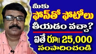 Best Part Time Job | Work from Home | Earn Money online | Earn with Mobile Phone | in Telugu