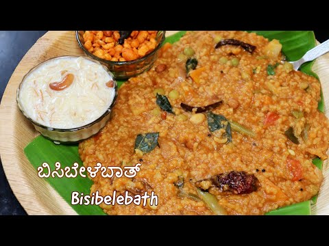 Bisibelebath /  ಬಿಸಿಬೇಳೆಬಾತ್ / Karnataka Traditional Recipe Bisibelebath /#breakfast /Lunchbox