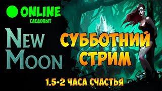 (СТРИМ) Drakensang Online - Новолуние  (1.5 - 2 часа)