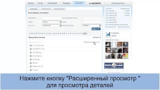 Transbank Использование TransBank каталога