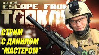 stream | Побег из Тарков...