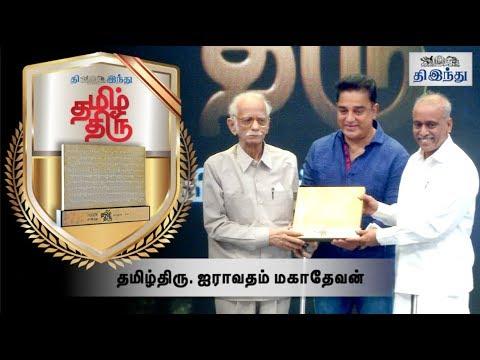 Yaadhum Thamizhe | Thamizh Thiru Awards: Iravatham Mahadevan Special Video | Tamil The Hindu