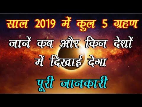 2019 कब और क तन ग रहण ह ग 2019 Eclipse List