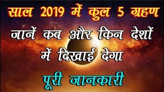 2019 कब और कितने ग्रहण होंगे | 2019 Eclipse List | Grahan in 2019 in India Timings | 2019 Grahan