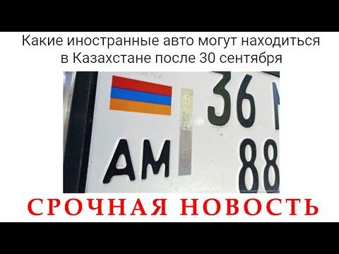 Авто из Армении 2021: обяжут вывезти из Казахстана и ЕАЭС 30 сентября 2021 года. СРОЧНО!