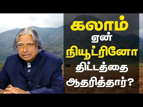 Why Abdul Kalam supported Neutrino project in TN | Activist Udhayakumar | IBC Tamil