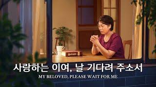 [찬양 뮤직비디오] 주님은 나의 기둥 <사랑하는 이여 날 기다려 주소서>