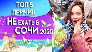 Топ 5 причин НЕ ехать в Сочи в 2020 году! Куда поехать отдыхать летом? Путешествия по России. Туризм