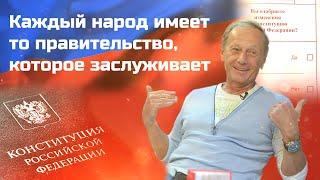 Михаил Задорнов - Каждый народ имеет то правительство, которое заслуживает