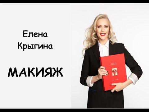 Обзор книги Елены Крыгиной МАКИЯЖ