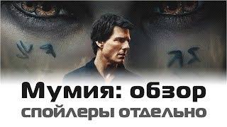 15 мин. обзор фильма Мумия 2017 бонус 25 минут спойлеров