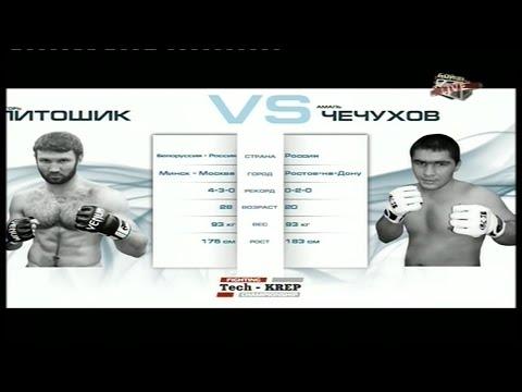 Игорь Литошик vs. Амал Чечуков   Igor Litoshik vs. Amal Chechukov   TKFC
