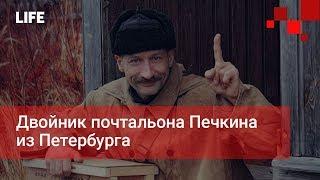 Двойник почтальона Печкина из Петербурга