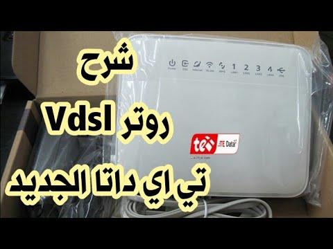 روتر تي اي داتا الجديد Vdsl