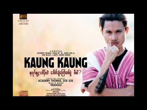 နလုr္နပွ႕zအိ၃္ထဲ(ေခါက္ဆြဲေၾကာ္တစ္ပြဲ)ဖိဧါ -Kaung Kaung : Triangle Music Team (Official Audio )