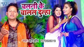 आ गया Hari Om का नया सबसे हिट गाना विडियो 2019 - Chalani Ke Chalal Dulha - Bhojpuri Song 2019