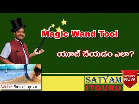 Magic Wand Tool In PS || #MagicWandTool  In #Photoshop|| #Telugu