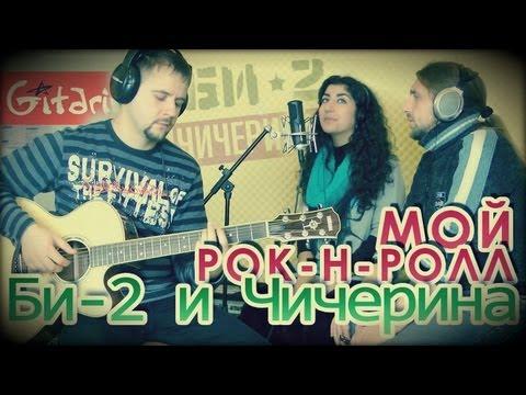 Мой Рок-н-Ролл - БИ-2 и ЧИЧЕРИНА / Как играть на гитаре (2 партии)? Аккорды, табы - Гитарин