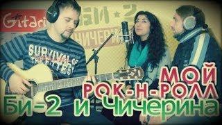 �������� ���� Мой Рок-н-Ролл - БИ-2 и ЧИЧЕРИНА / Как играть на гитаре (2 партии)? Аккорды, табы - Гитарин ������