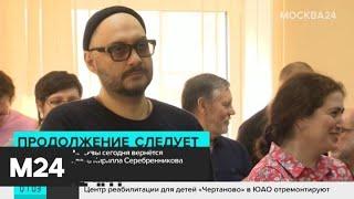 Актуальные новости России и мира за 23 августа - Москва 24
