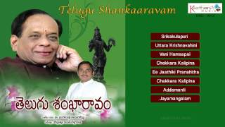 DR.Mangalampalli Balamuralikrishna Hit Songs - Telugu Shankaravam - Full Jukebox