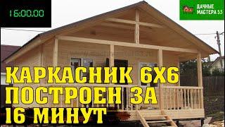 Каркасный дом 6х6 в Лесколово за 16 минут под ключ.