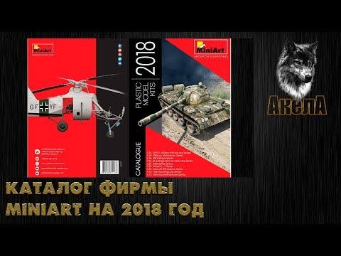 Каталог фирмы Miniart на 2018
