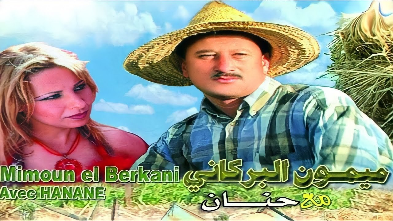 mimoun berkani mp3