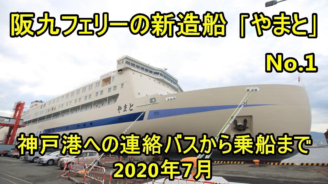 造船 阪 九 フェリー 新