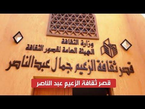 قصر ثقافة الزعيم عبد الناصر شريان للفكر والفن بقلب الصعيد  - نشر قبل 9 ساعة
