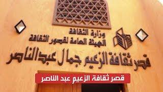 قصر ثقافة الزعيم عبد الناصر شريان للفكر والفن بقلب الصعيد