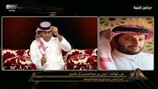معالي المستشار تركي آل الشيخ - توكم ما شفتوا شي وهدفنا رياضة نزيهة #برنامج_الخيمة