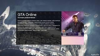 Grand Theft Auto V  Порно онлайн!!!! *